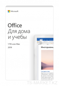 Приложения Office Home and Student 2019 All Lng PKL Onln CEE Only DwnLd C2R NR (ESD)
