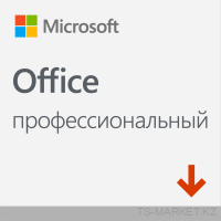Приложения Office Pro 2019 All Lng PKL Online CEE Only DwnLd C2R NR (ESD)